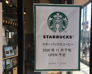 200828sharester_starbucks