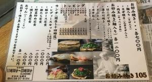 200923ichimarugo_menu