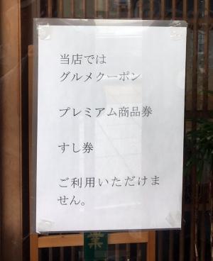 200923raimon_zushi