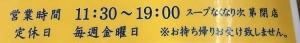 200924rinsan_hours