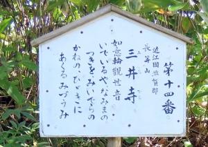 200928saigoku33_14miidera2