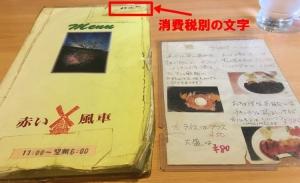 200930akai_fusha_menu1