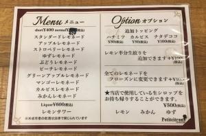 200930sharester_04pc_menu