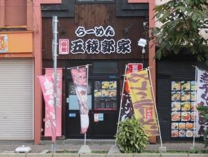 201006goryoukaku_ya