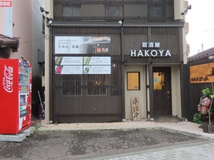 201006hakoya