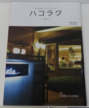 201015hakoraku_oct20