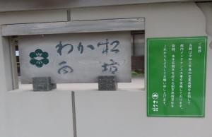 201015wakamatsu_closed