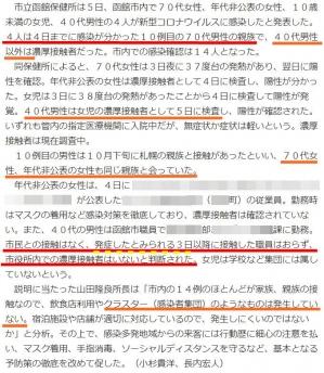 201106hakoshin_web_