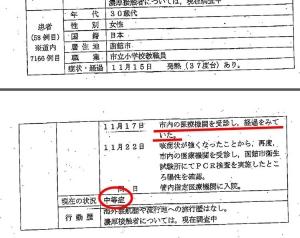 201123hakodate_tohokkaido_fax7166_