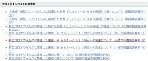 201125hokkaido1121