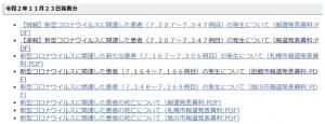 201125hokkaido1123