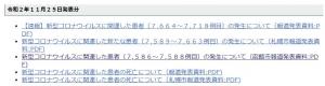201125hokkaido1125