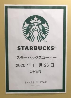 201125starbucks_ss_open