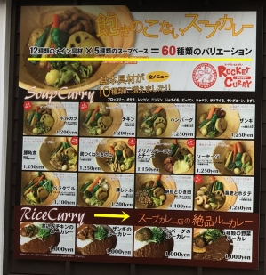 201126rocket_curry2