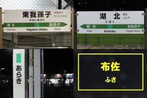 201128abiko_shisen02_05