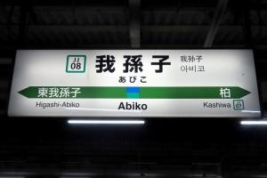 201128narita_shi01_abiko