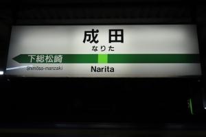201128narita_shi10_narita