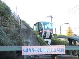 201130asuka_parkrail