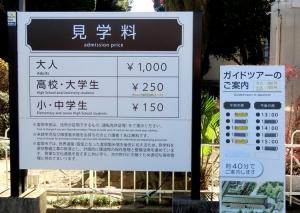 201201seishijou_fee