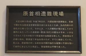 201201tokyo_eki_haratakashi1