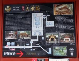 201202daiyuuin_guide