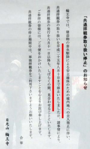 201202kyoutsuu_haikan