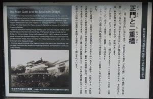 201202nijuubashi_setsumei