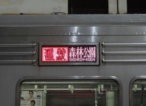 201203for_tobu_shinrinkouen_atmotomachi