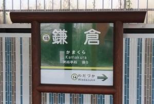 201203kamakura_enoden