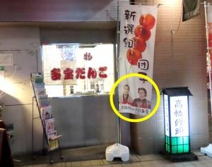 201203takahata_mantou