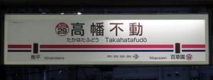 201203takahatafudou_st00