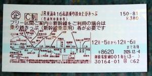 201204_tokai_16shitetsu_kippu