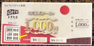 201204coupon_shizuoka