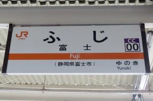 201204minobu000_fuji1