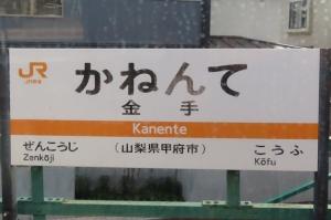 201204minobu37_kanente