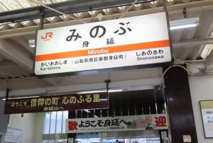 201204minobu_st_in