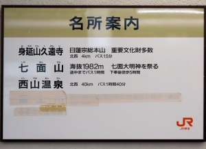 201204minobu_st_in2