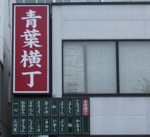 201205aoba_yokochou3