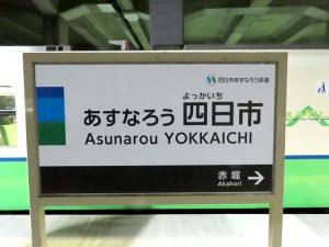 201205asunarou_yokkaichi