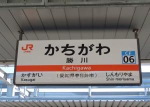 201205chuou_west_kachigawa