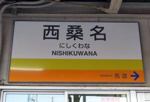 201205nishikuwana_st00