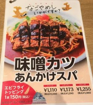 201205spa_chao_menu1