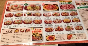 201205spa_chao_menu3