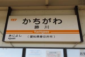 201205tokai_johoku_kachigawa