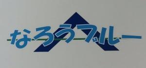 201205y_asunaro_blue