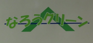 201205y_asunaro_green