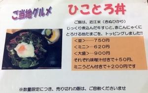 201206hikone_sushihama0