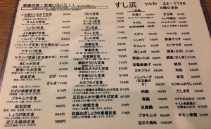 201206hikone_sushihama_menu2