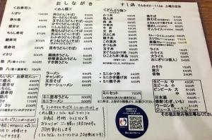 201206hikone_sushihama_menu3a