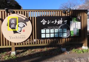 201206kinshachi_yokochou_yoshinao